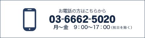 お電話の方はこちらから0366625020