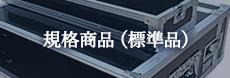 規格商品(標準品)