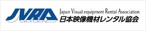 日本映像機材レンタル協会