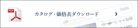 カタログ・価格表ダウンロード